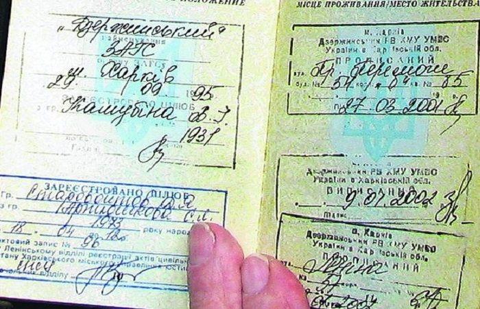 прописка в паспорт