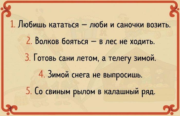 много Пословиц