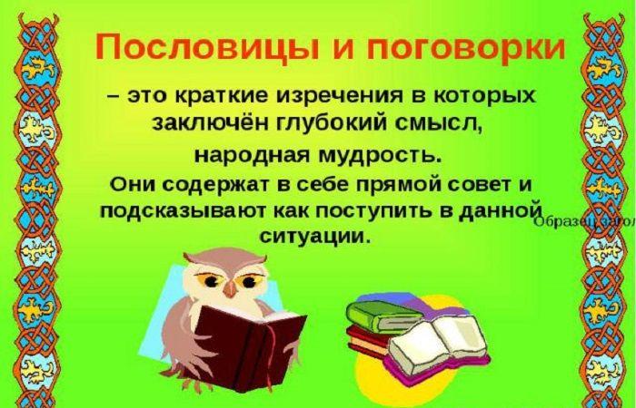 народная мудрость