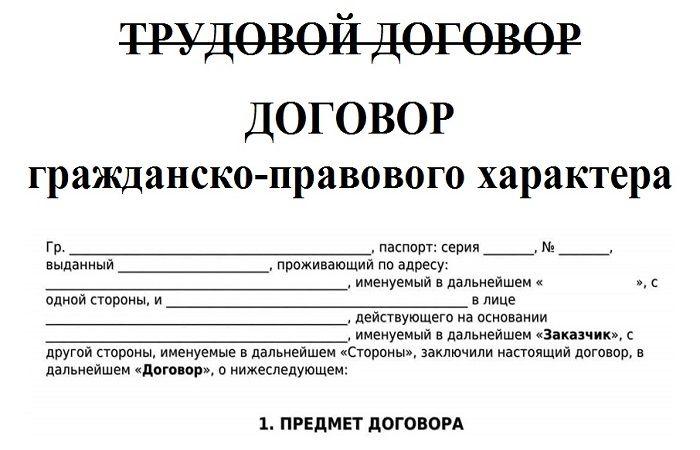 договор пример