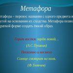 метафора и эпитет отличия