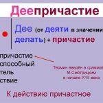 причастие и деепричастие отличия